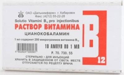 Инъекции витамина В12