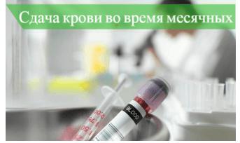 Общий анализ крови перед менструацией